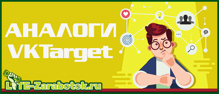 Сайты похожие на VKTarget, его лучшие аналоги и копии для заработка и рекламы в социальных сетях
