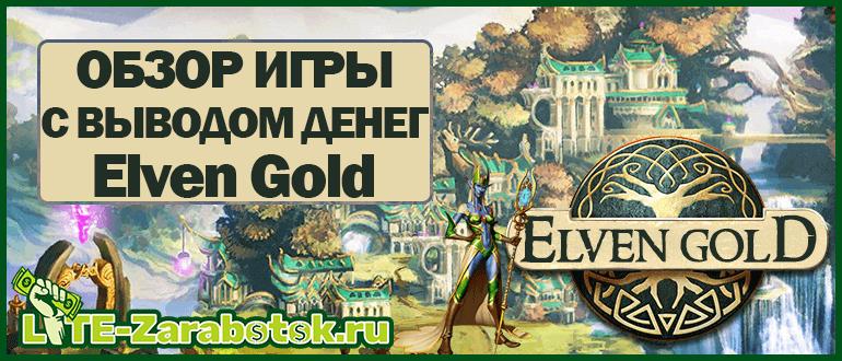 Elven Gold - обзор стабильно платящей игры с выводом денег