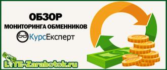 КурсЕксперт — обзор качественного анализатора (мониторинга) обменников