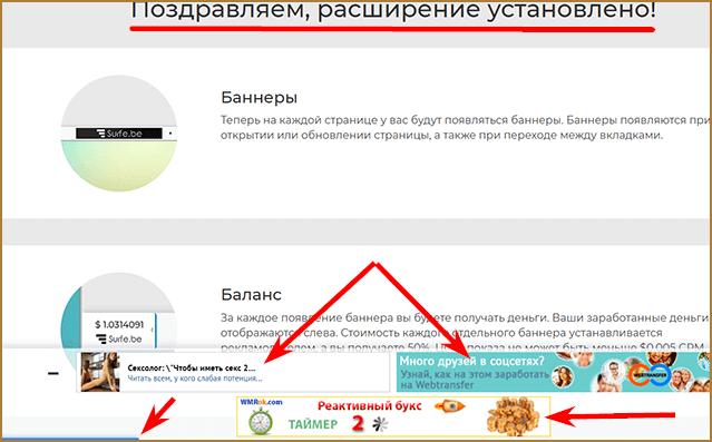 Заработок на просмотре (показе) баннерной рекламы с помощью расширенияSurfe.be