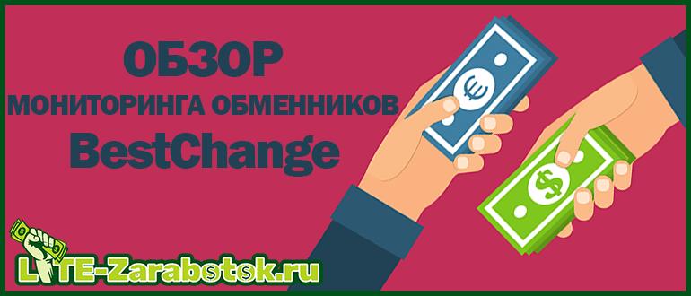 BestChange — лучший мониторинг обменников