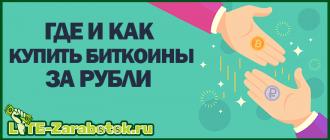 Где и как купить Биткоины за рубли