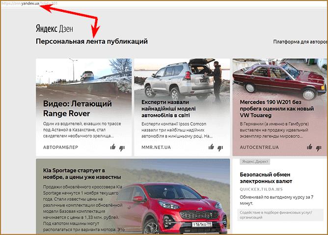 Заработок на Яндекс.Дзен: как и сколько можно заработать на канале в Дзене, плюсы и минусы платформы + пошаговая инструкция по заработку