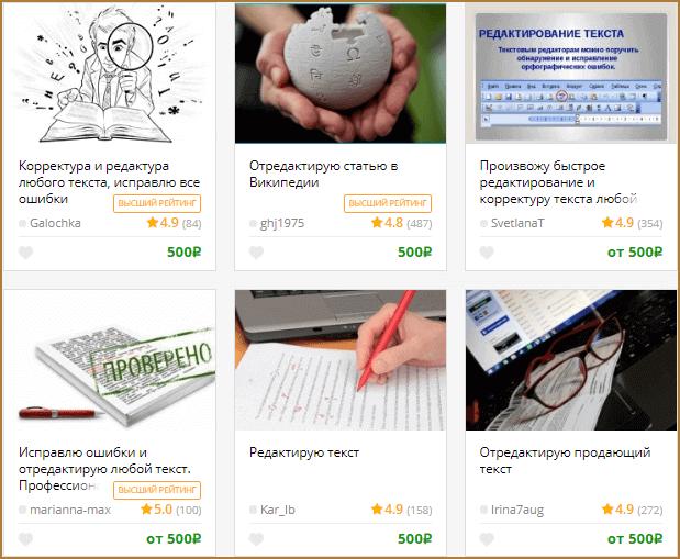 Заработок на текстах: как, где и сколько можно зарабатывать на наборе текстов + информация о мошенниках