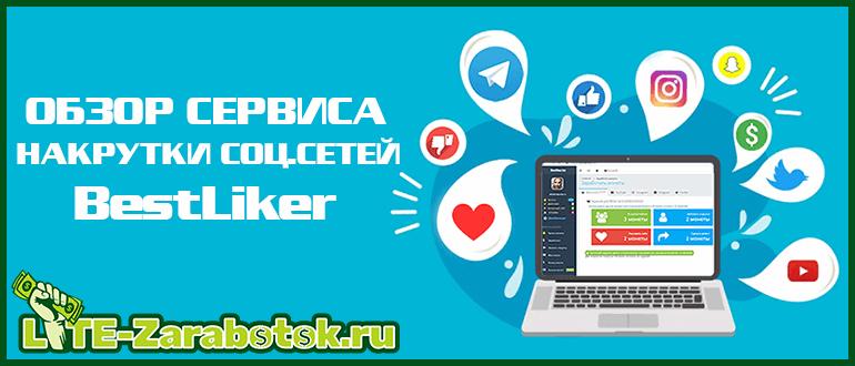 BestLiker — надежный сервис для заработка без вложений и бесплатной накрутки социальных сетей