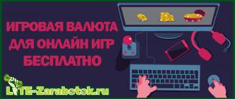 Игровая валюта для онлайн игр бесплатно