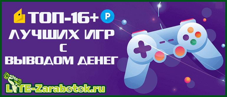 ТОП-16 лучших игр с выводом денег на Payeer и Яндекс Деньги