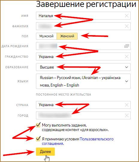 Яндекс.Толока: что это за сервис, как и сколько на нем можно заработать