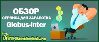 Globus-Inter — легкий заработок без вложений на просмотре рекламы в интернете