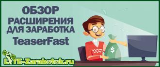 TeaserFast — расширение для заработка на просмотре тизеров и Pop-Up рекламы