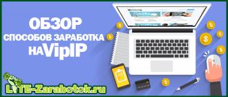 VipIP — активный и пассивный заработок с помощью программы и расширения