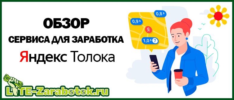 Яндекс Толока - что это за сервис, как и сколько на нем можно заработать