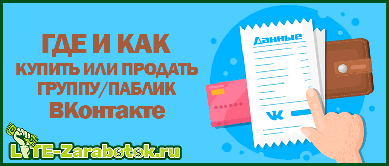 где и как можно купить или продать группу (паблик) ВКонтакте