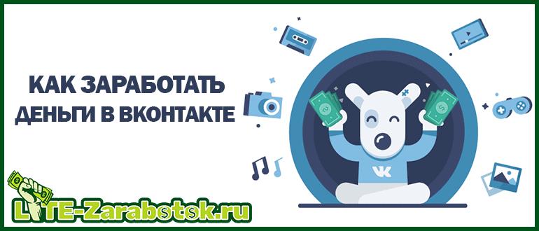 Как заработать деньги в ВКонтакте