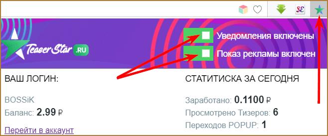 TeaserStar (ТизерСтар) - автоматический заработок в браузере на просмотре тизеров и сайтов (Pop-Up рекламы): обзор и личный отзыв о проекте