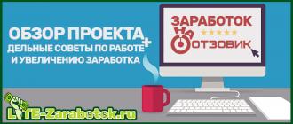 Отзовик — лучший сайт для заработка денег на написании отзывов