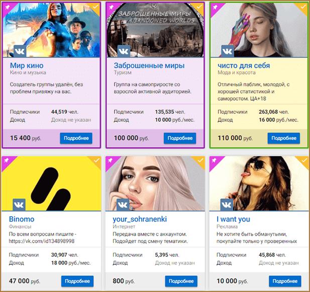 Где и как можно купить или продатьгруппу (паблик) ВКонтакте + можно ли на этом заработать