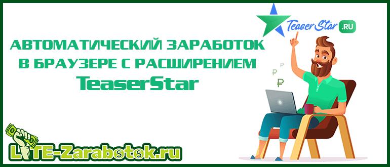 TeaserStar — автоматический заработок в браузере на просмотре тизеров и сайтов Pop-Up рекламы