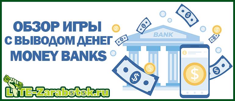 Money Banks — становись виртуальным банкиром и зарабатывай реальные деньги