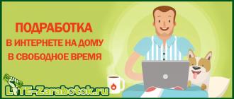Подработка в интернете на дому в свободное время