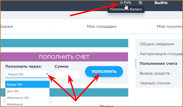 SocialTrade - биржа дешевой рекламы в ВКонтакте и других социальных сетях в формате аукциона