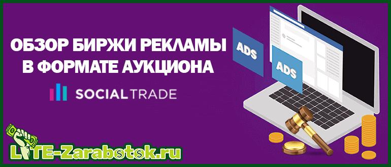 SocialTrade — биржа дешевой рекламы в ВКонтакте и других социальных сетях в формате аукциона