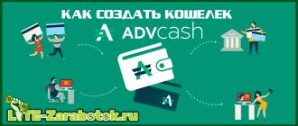 как создать AdvCash кошелек