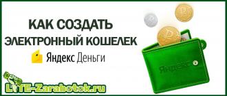 создание электронного кошелька Яндекс Деньги