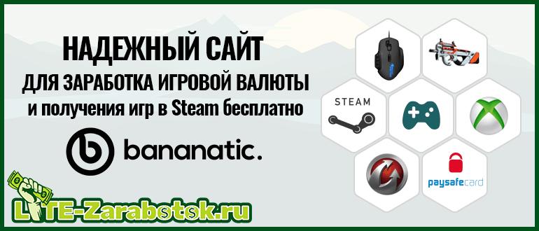 Bananatic — надежный сайт для заработка игровой валюты и получения игр в Steam бесплатно