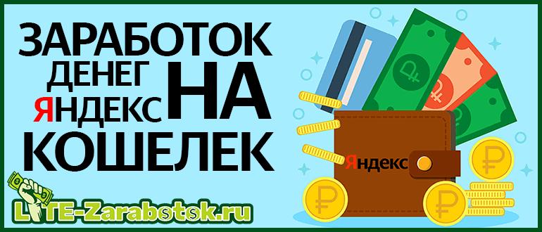 Как заработать деньги на Яндекс кошелек