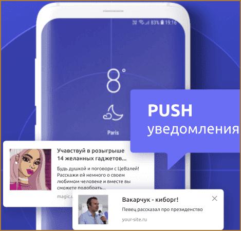 Монетизация сайта Push-уведомлениями: что это такое, как и сколько можно заработать + какие сервисы (партнерские программы) для заработка использовать