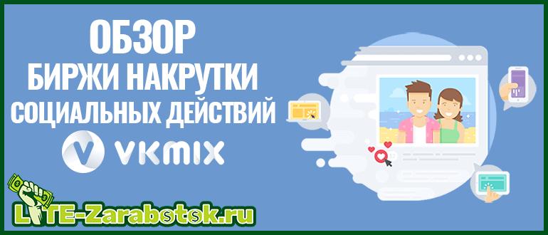 VKMix - обзор сервиса и его возможностей