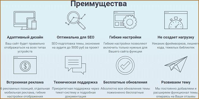 Root — адаптивная и полностью seo оптимизированная русская тема для WordPress от WPShop: подробный обзор шаблона и его возможностей