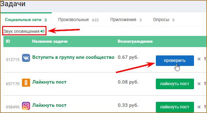 CashBox - легкий заработок в интернете на выполнении простых заданий: обзор сайта КэшБокс и предлагаемых им способов заработка