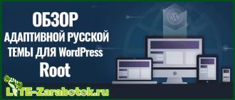 Root — адаптивная и полностью seo оптимизированная русская тема для WordPress от WPShop