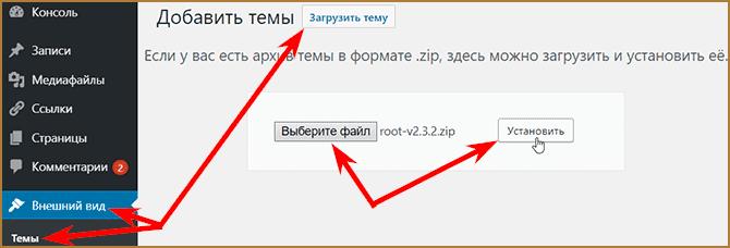 Как установить шаблон на WordPress: обзор всех способов с пошаговыми инструкциями для новичков