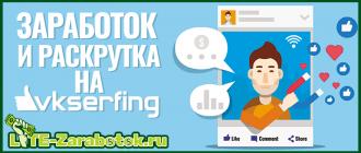 VKserfing — простой и быстрый заработок без вложений с помощью социальных сетей