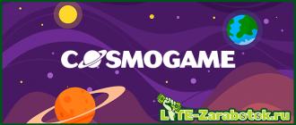 CosmoGame pro — лучшая экономическая игра 2019 года с выводом реальных денег