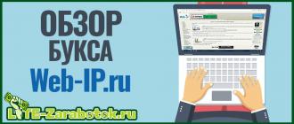 Как заработать на Web-IP ru