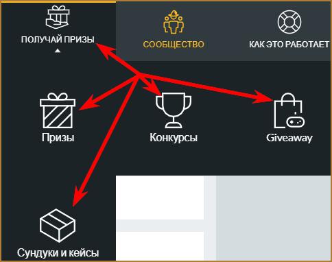Игровая валюта, подарочные карты, лицензии, ключи к играм и скины для CS:GO на халяву на Gamehag.com (Геймхаг): подробный обзор сервиса и его возможностей