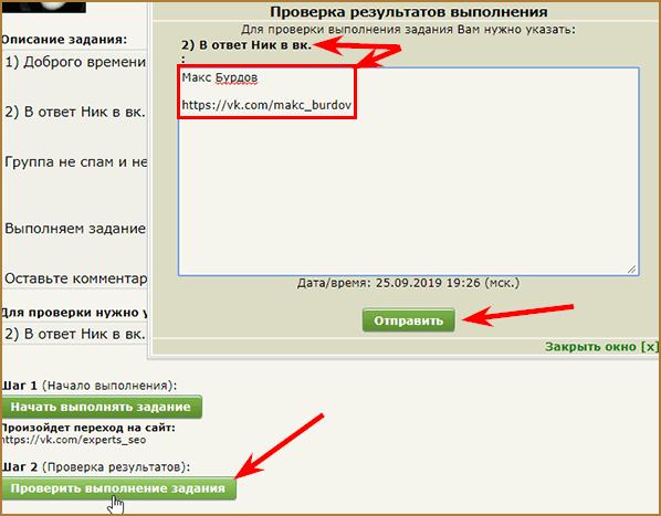 Как заработать на Web-IP.ru: обзор букса и всех доступных на нем способов заработка + советы по повышению дохода