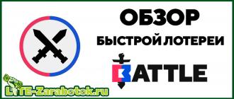 Battle - лучший сервис быстрых онлайн лотерей между реальными людьми, раздающий бонусы по 3-5 рублей каждый час