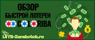 Coloriba — проверенная командная быстрая лотерея с бонусом 3 рубля за регистрацию