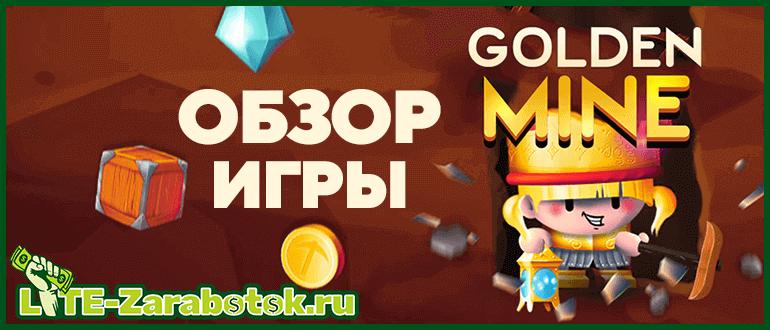 Golden-Mine - надежная и стабильно платящая игра с выводом реальных денег