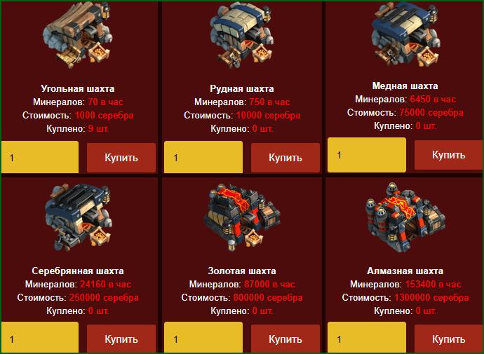 покупка шахт в игре golden mine pro