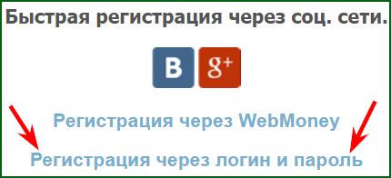 регистрация через логин и пароль на WMRFast