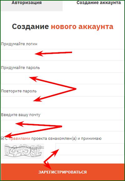 регистрация в игре с выводом денег Golden Mine pro