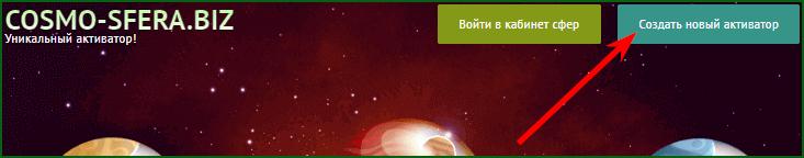 создать новый активатор в игре космо сфера