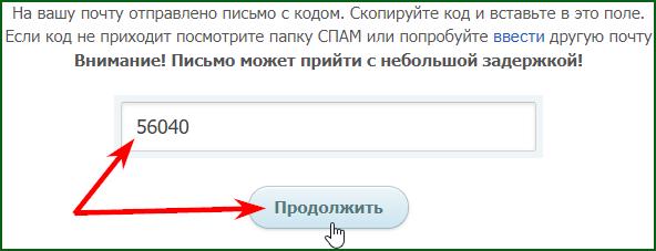 код подтверждения почты на почтовике WMRFast