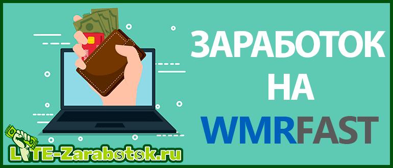 Заработок на ВМРФаст - подробный обзор почтовика, его особенностей и предлагаемых им способов заработка